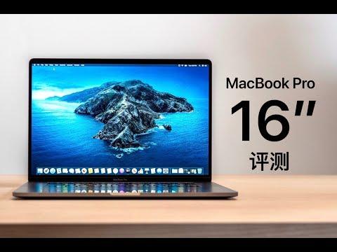 搞机零距离:16寸MacBook Pro评测 史上最强苹果笔记本 剪刀键盘回归
