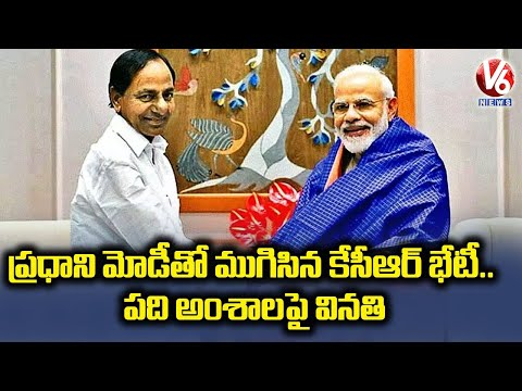 CM KCR meets PM Modi, discusses on 10 key issues