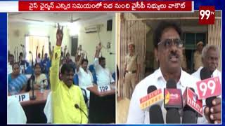 YSRCP, CPM, CPI fires on TDP over Mangalagiri New Vice Chairman Election | 99TV