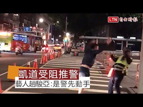 藝人趙駿亞凱道受阻竟推警倒地 被逮推說:是警先動手