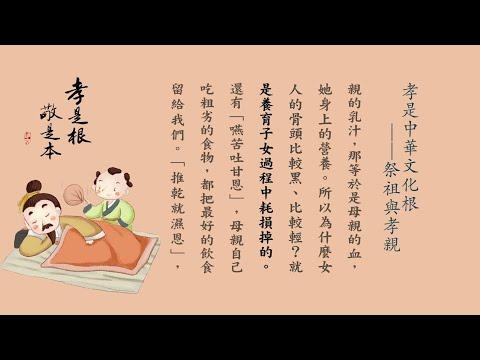 重陽節 - 孝是中華文化根 祭祖與孝親