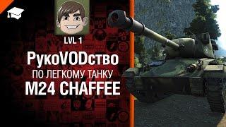 Превью: Лёгкий танк M24 Chaffee -  рукоVODство от LvL1 [World of Tanks]