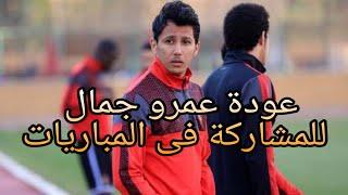 الاهلي يعلن موعد عودة عمرو جمال للمشاركة في المباريات     -