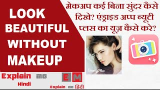 Best Selfie Android App BeautyPlus BeautyVideo The magical beauty camera Video By Explain me hindi