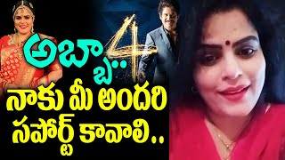 Actress Karate Kalyani gives credit to fans for her entry ..