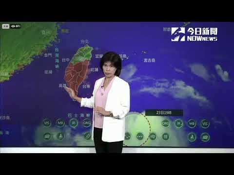 【直播/白鹿颱風暴風圈將觸陸 15縣市發布豪雨特報】