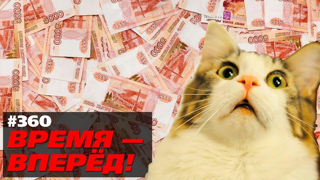 Россия лопается от денег. Побит рекорд