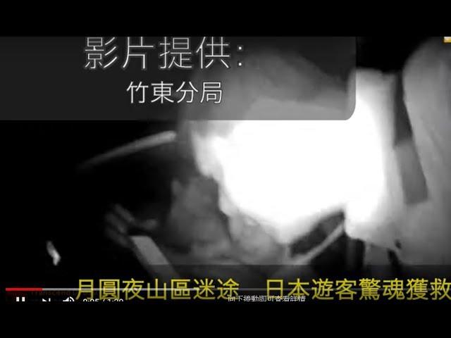 影/為台灣旅遊加分!月圓夜日本遊客山區迷途獲救