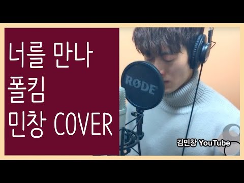 Paul Kim - Me After You (Cover By Minchang) 너를 만나 - 폴킴 민창 커버