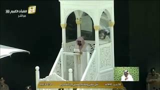 خطبة الجمعة 8-7-1440 من المسجد الحرام فضيلة الشيخ أ.د ...