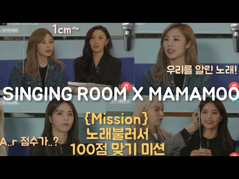 [SINGING ROOM X MAMAMOO] 노래불러서 100점 맞기 (Mission)