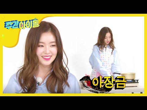 주간아이돌 - (Weeklyidol EP.242) Red Velvet Irene COOKBANG 'Seaweed Soup'
