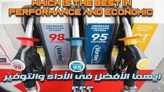 ما هو البنزين الأفضل ؟؟ What is the best gasoline in performance and ...