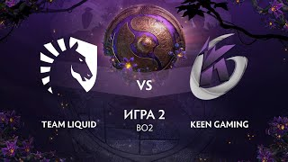 Team Liquid vs Keen Gaming (игра 2)   BO2   The International 9   Групповой этап   День 3