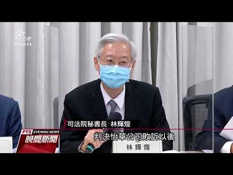 與翁茂鍾不當往來 司法院人審會認定26法官違失|20210407 公視晚間新聞