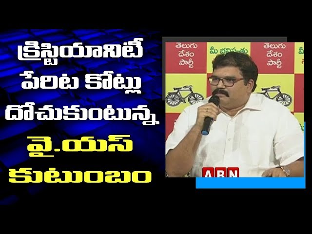TDP Senior Leader Pattabhi Serious Comments On AP CM YS Jagan Over Religion Conversions | ABN Telugu