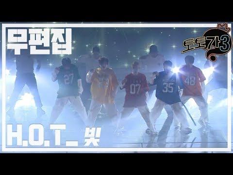 [무편집] 무한도전 토토가3 H.O.T - 빛