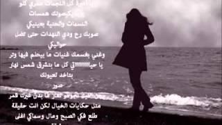 وائل كفوري - يا أميرة كل النجمات