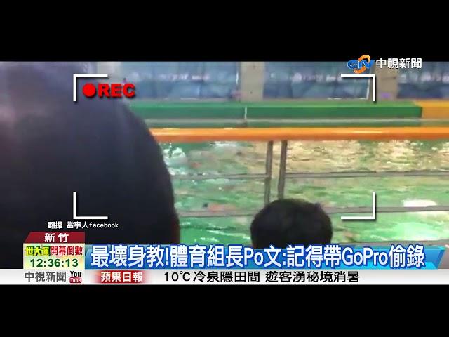 無視規定!私校體育組長 直播世大運水球賽