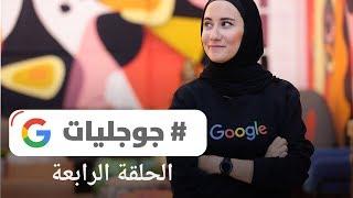 جوجليات - الحلقة الرابعة - كيف نحمي بياناتنا ونستخ ...