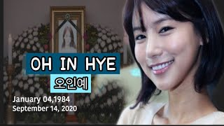 OH IN HYE | 오인혜 | OH IN HYE DIES AT AGED 36