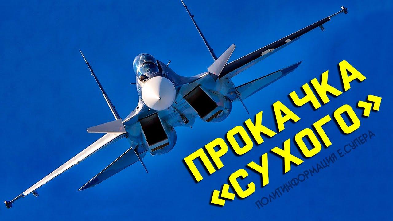 В России начинается массовая модернизация Су-30СМ