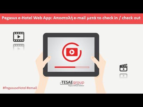 Pegasus e-Hotel Web App - Αποστολή e-mail μετά από check in/check out