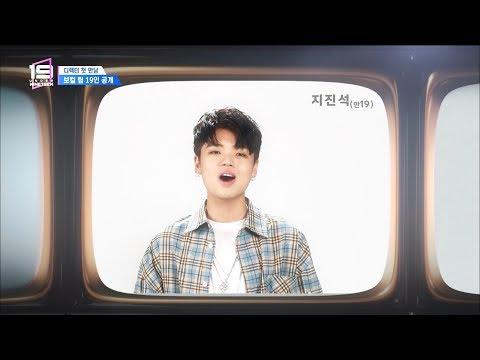 [언더나인틴] 보컬 팀 19인 멤버 소개