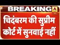 INX Media Case: SC Dismisses Chidambarams Plea Against HC Order | ABP News