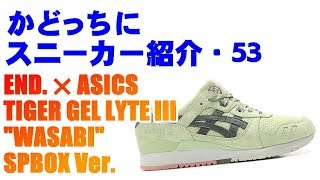 END. × ASICS TIGER GEL LYTE III