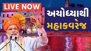 Ayodhya Ram Mandir Bhoomi Poojan | VTV Gujarati News