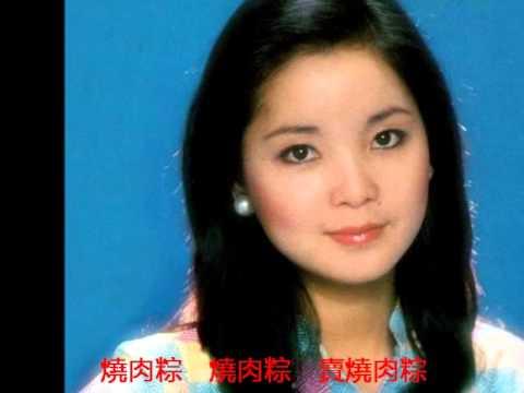 鄧麗君-燒肉粽  (Sio Ba-zang) Teresa Teng - Rice Dumplings