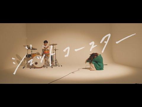 杏沙子‐ジェットコースター(Full ver.)