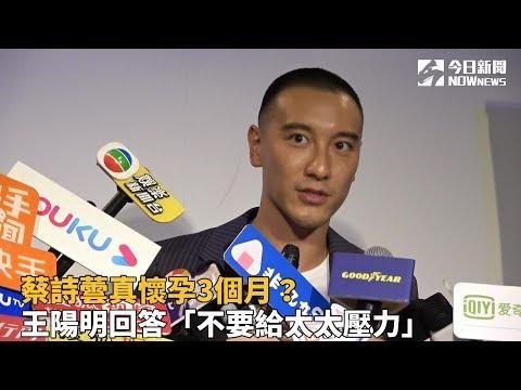 蔡詩蕓真的懷孕3個月?王陽明回答「不要給太太壓力」