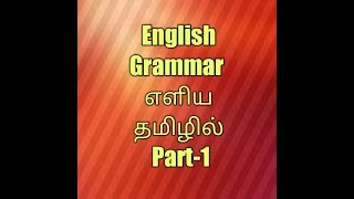 ENGLISH VERB EASY LEARNING IN TAMIL