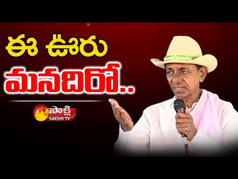 CM KCR announces sops to his adopted Vasalamarri village