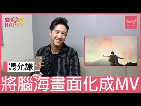馮允謙將錄音時腦海中畫面變成《A New Day》MV