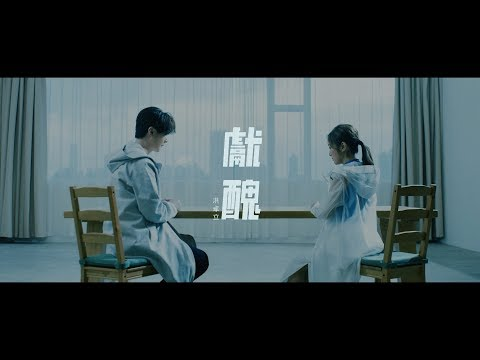 洪卓立 Ken Hung《獻醜》[Official MV]