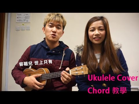 [ukulele cover + chord教學] 容祖兒 世上只有