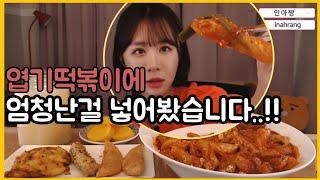 [오랜만에 인아쨩의 최애음식! 엽떡 먹어봅니다] mukbang eating show 吃播 ,spicy tteokbokki ,인아쨩,real sound