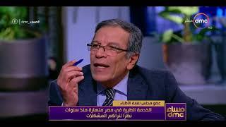 مساء dmc - عضو مجلس نقابة الاطباء | الخدمة الطبية بمصر منهارة منذ سنوات ...