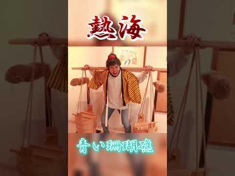 「熱海」で「松田聖子/青い珊瑚礁」歌った結果!! #Shorts