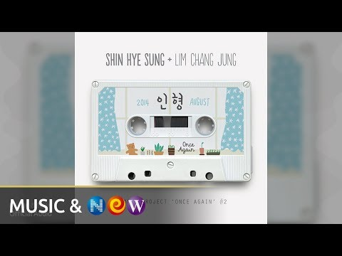 Shin Hye sung(신혜성) - Doll(인형) (Duet. 임창정) (Official Audio)