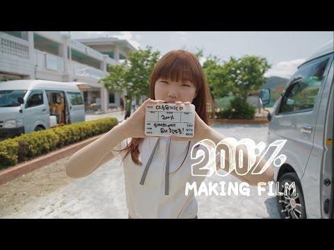 Akdong Musician(AKMU) - '200%' M/V MAKING