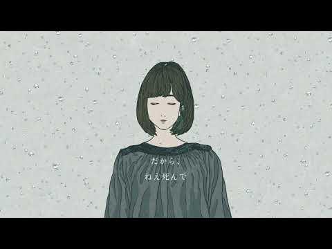 猫屋「Messiah」(feat.国木田さりまる)