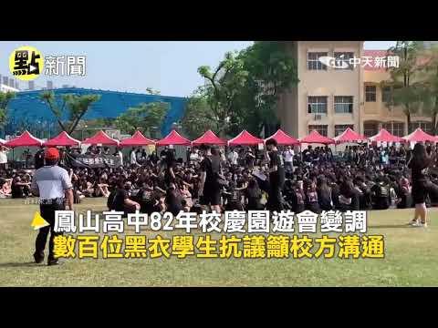 【點新聞】校慶變調...鳳山高中數百學生穿黑衣 靜坐抗議漠視民主投票  @中天新聞