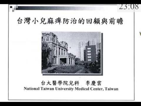台灣小兒麻痺防治的回顧與前瞻 李慶雲教授