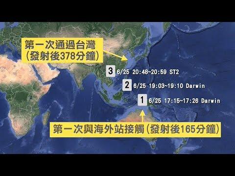 福衛七號與澳洲達爾文海外站 首次通聯 20190626 公視早安新聞