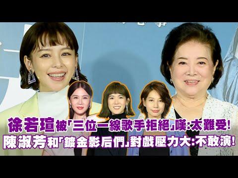 徐若瑄被「三位一線歌手拒絕」嘆:太難受! 陳淑芳和「鍍金影后們」對戲壓力大:不敢演!