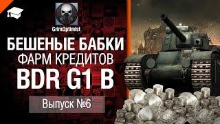 Бешеные бабки №6: фарм на BDR G1 B - от GrimOptimist [World of Tanks]